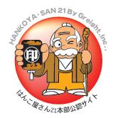 はんこ屋さん21オフィシャルサイトはこちら!!
