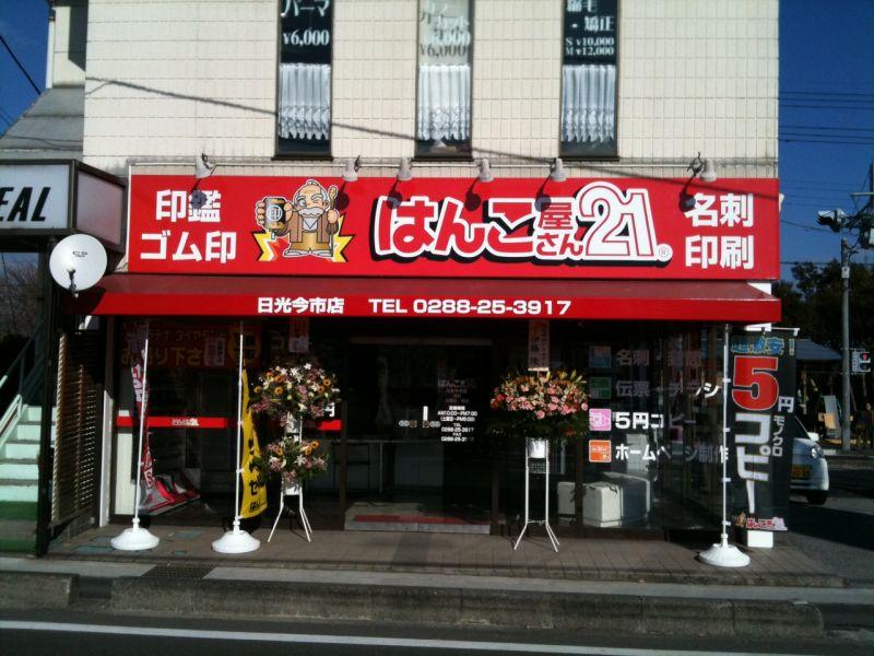 はんこ屋さん21日光今市店
