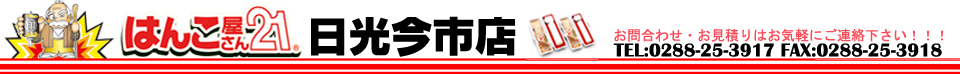 はんこ屋さん21 日光今市店